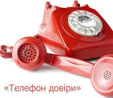 телефон довіри